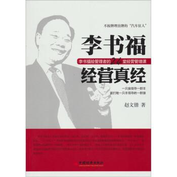 李书福经营真经:李书福给管理者的24堂经营管理课 在线下载