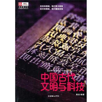 优秀青少年科普趣味读物丛书:中国古代文明与科技 [11-14岁] 电子书