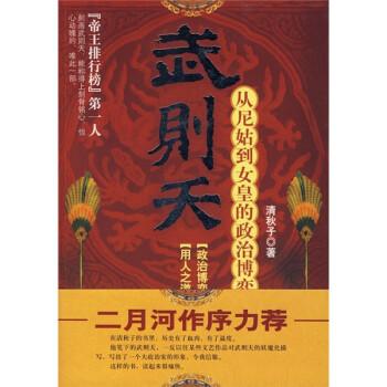 武则天:从尼姑到女皇的政治博弈 电子书