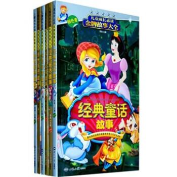 儿童成长必读金牌故事大全 [3-6岁] 在线下载