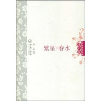 世界名家经典诗歌·冰心卷:星·绿水 电子版下载