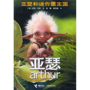 亚瑟和迷你墨王国 [7-10岁] PDF电子版