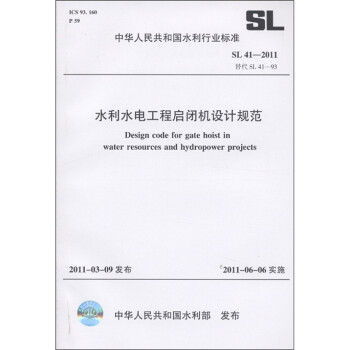 中华人民共和国水利行业标准:水利水电工程启闭机设计规范 电?#24433;?#19979;载
