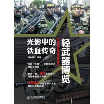 光影中的铁血传奇:轻武器博览 电子书下载