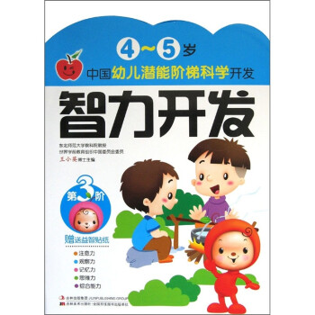 4-5岁幼儿多元潜能开发:智力开发 [4-5岁] 试读