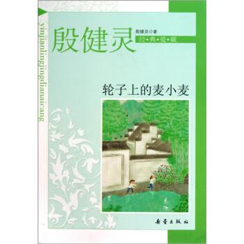 殷健灵经典爱藏:轮椅上的麦小麦 [7-10岁] PDF电子版