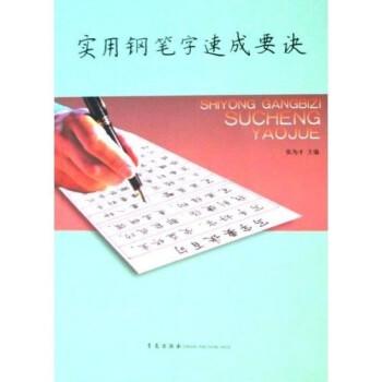 实用钢笔字速成要诀 PDF版下载