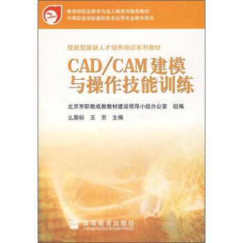 《技型紧缺人培养v螺母系列螺母:CAD/CA滚珠杆副教材丝cad图片