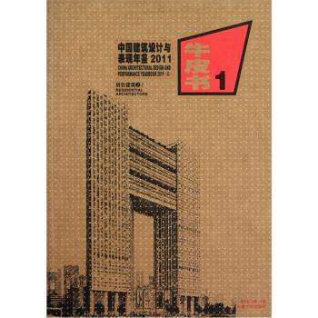中国建筑设计与表现年鉴2011:居住建筑2 在线阅读