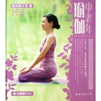 中老年瑜伽 在线阅读