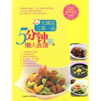 5分钟懒人食谱:12元搞定三菜一汤 在线阅读