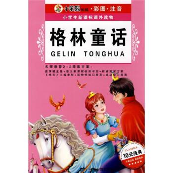 小学生新课标课外读物4:格林童话 版