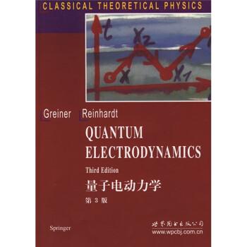 量子电动力学 电子版