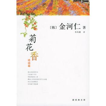 菊花香:终结篇 PDF版