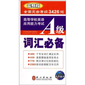 未来教育·高等学校英语应用能力考试:A级词汇必备 电子书下载