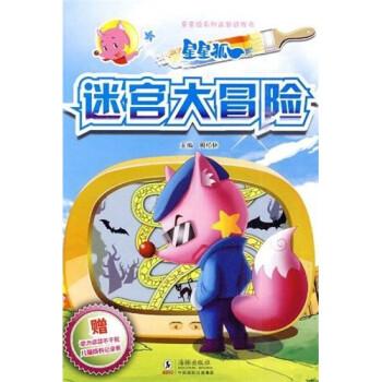 星星狐系列益智游戏书:星星狐迷宫大冒险 [3-6岁] 在线下载