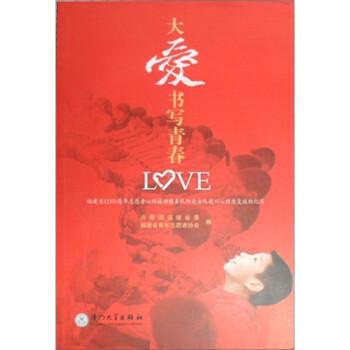 大愛书写青春:福建省12355青年志愿者心理援助服务队阳光分队赴川 PDF版