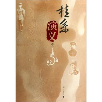桂系演义 PDF版下载