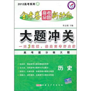 2012高考系列3·金考卷高考命题新动向·大题冲关:历史 电子版下载