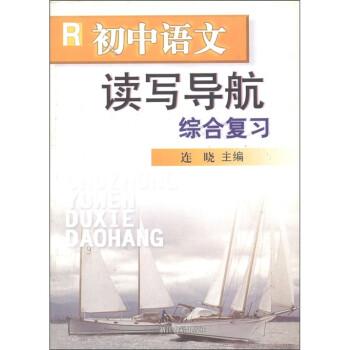 初中语文读写导航综合复习R 电子版