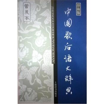中国歇后语大辞典 电子版