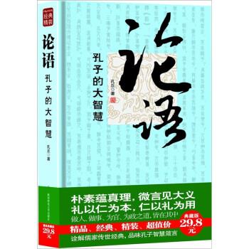论语:孔子的大智慧  [The Analects of Confucius] 在线阅读