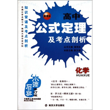 水滴石穿·知识背诵及考点剖析·高中公式定理及考点剖析:化学 版