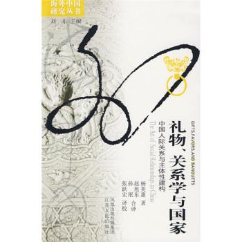 中国人际关系与主体性建构:礼物、关系学与国家 PDF电子版