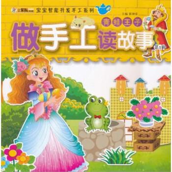 宝宝智能开发手工系列·做手工读故事:青蛙王子 [3-6岁] 在线下载