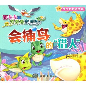 """博士妈妈讲故事·瓦卡卡和艾希希变海龟:会捕鸟的""""猎人"""" [3-6岁] 电子版"""