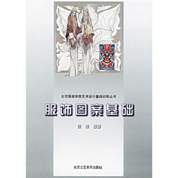 北京服装学院艺术设计基础训练丛书:服饰图案基础 在线下载