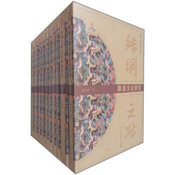 丝绸之路研究丛书1 电子书下载