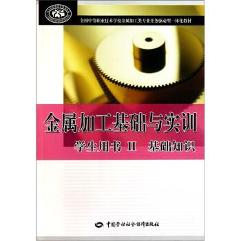 金属加工基础与实训:学生用书2 电子书下载