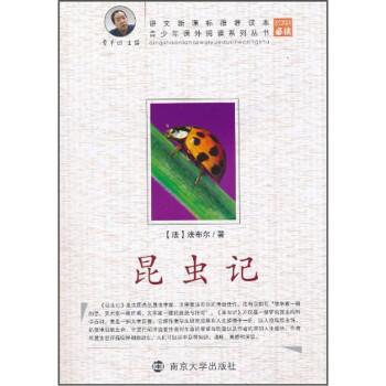 青少年课外阅读系列丛书:昆虫记 PDF电子版