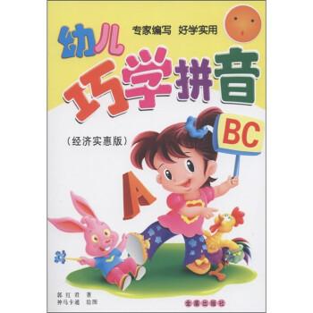 幼儿巧学拼音 PDF版