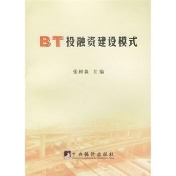 BT投融资建设模式 PDF版