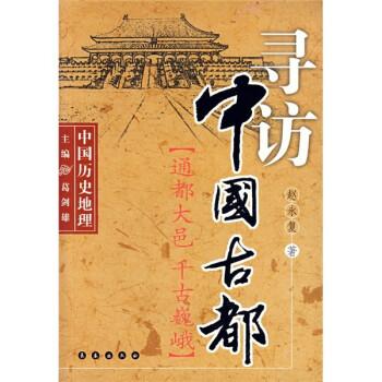 中国历史地理·寻访中国古都:通都大邑千古巍峨 在线下载