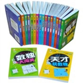 乐活族 头脑风暴系列图书18册正版 仅20元还包邮