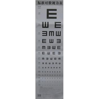 标准对数视力表 下载