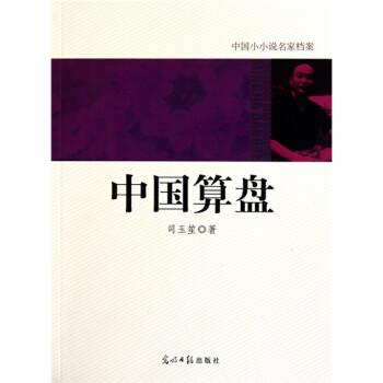 中国小小说名家档案·中国算盘 下载