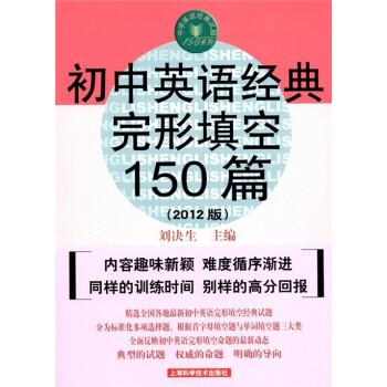 初中英语经典完形填空150篇 电子书下载
