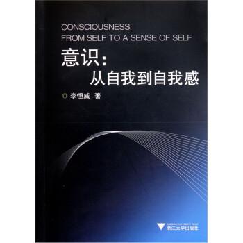 意识:从自我到自我感 在线阅读