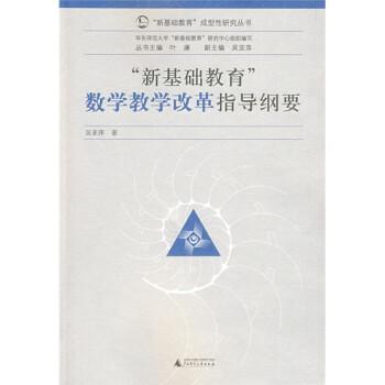 """""""新基础教育""""成型性研究丛书:新基础教育数学教学改革指导纲要 电子书"""