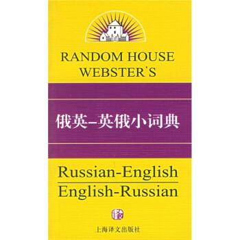 兰登书屋双语小词典系列:俄英-英俄小词典 在线阅读