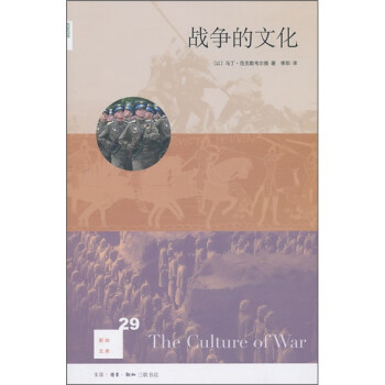战争的文化 电子书