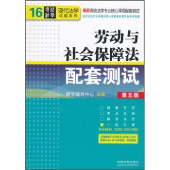 最新高校法学专业核心课程配套测试:劳动与社会保障法配套测试 PDF版下载