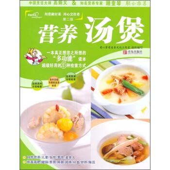 营养汤煲 PDF版