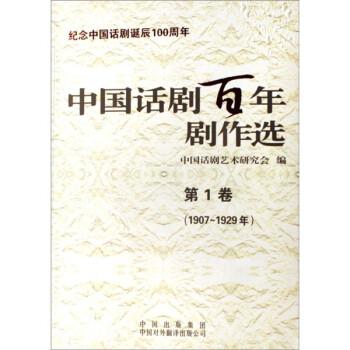 中国话剧百年剧作选 电子书