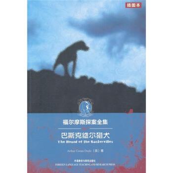 福尔摩斯探案全集:巴斯克维尔猎犬  [The Hound of the Baskervilles] PDF电子版