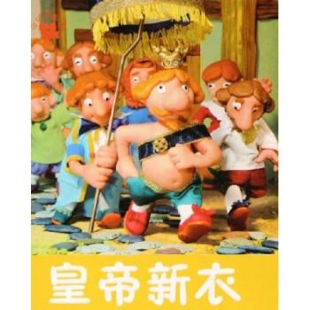 小小孩影院:皇帝新衣 [3-6岁] 在线下载
